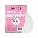 Divage Патчи для макияжа глазDivage<br>Патчи для нанесения макияжа защищают кожу от осыпания теней и туши<br><br>Вес г: 15<br>Бренд : Divage<br>Страна производитель : Россия