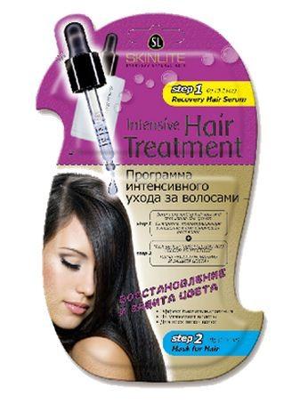 SKINLITE Программа интенсивного ухода за волосами ВОССТАНОВЛЕНИЕ И ЗАЩИТА ЦВЕТА (сыворотка+маска)Для волос<br>Программа интенсивного ухода за волосами «ВОССТАНОВЛЕНИЕ И ЗАЩИТА ЦВЕТА» от SKINLITE.• Эффект биоламинирования• Не утяжеляет волосы• Для всех типов волосЭто инновационная 2-х этапная программа для волос Skinlite специально разработана для профессионального ухода в домашних условиях. Сочетает в себе интенсивное воздействие активных ингредиентов на кожу головы и волосы от корней до самых кончиков.Сыворотка, предотвращающая выпадение и стимулирующая рост волос (этап 1)Специально разработана для ухода за тонкими, ослабленными волосами, склонными к выпадению.Благодаря уникальной формуле, сыворотка стимулирует метаболические процессы, улучшает микроциркуляцию крови, пробуждает фолликулы, находящиеся в телагеновой спячке, качественно увеличивает количество растущих волос.Ускоряет рост, способствует оживлению, укреплению и регенерации волос.Сыворотка не содержит синтетических и гормональных добавок, подходит для всех типов волос.Маска «ВОССТАНОВЛЕНИЕ И ЗАЩИТА ЦВЕТА» (этап 2)Маска для быстрого и интенсивного восстановления волос, подвергшихся окраске, химической завивке или агрессивному воздействию солнечных лучей.Благодаря высокому содержанию активных натуральных компонентов, таких как экстракты зародышей пшеницы, зеленого чая, масел жожоба, кокоса, камелии японской, а также хитозана и коллагена маска интенсивно реструктуризирует ломкие, окрашенные и обесцвеченные волосы. Восстанавливает структуру, придает эластичность и сияющий блеск окрашенным волосам. Уникальная формула сохранит естественную влажность и защитит цвет от вымывания.Волосы обретают силу, гладкость и прекрасный ухоженный вид!<br><br>Вес г: 15<br>Бренд : Skinlite<br>Тип волос : поврежденные, окрашенные, после хим. завивки, тонкие и ослабленные, все типы волос<br>Действие : укрепление, восстановление, сохранение цвета, блеск и эластичность, от выпадения волос, для роста волос<br>Тип средства для волос :