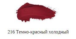 Vivienne Sabo жидкая губная помада матовая Velvet (№216 красный)Vivienne Sabo<br>Матовые губы — это так модно! Жидкая матовая помада Vivienne Sabo Matte Magnifique сочетает в себе великолепный матовый эффект, ощущение мягкого бархата на губах, и никакой сухости и стянутости! Невесомое покрытие, благодаря специально подобранным силиконовым маслам, абсолютно неощутимо на губах, а ставшие классикой матовые оттенки, обладая 100% передачей цвета, идеально очерчивают их форму. Восемь ультрамодных оттенков, сошедших с мировых подиумов, удовлетворят вкусы самых взыскательных модниц!  Свойства:  Благодаря аппетитному аромату варенья из лепестков роз, помаду Matte Magnifique так приятно носить на губах!  Советы по применению:  Наносите помаду от середины губ — к краям. Удобный фетровый аппликатор безупречно распределяет текстуру и очерчивает контур губ<br><br>Вес г: 15<br>Бренд: Vivienne Sabo<br>Упаковка помады: тюбик с кисточкой<br>Текстура помады: матовая<br>Свойства помады: увлажняющая<br>Вид помады: жидкая<br>Тон помады: № 216<br>Страна производитель: Франция