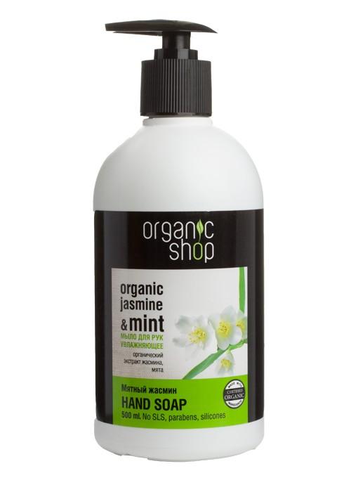 Organic shop Мыло жидкое увлажняющее Мятный жасминOrganic shop<br>Увлажняющее мыло для рук на основе органических экстрактов жасмина и мяты интенсивно питает и смягчает кожу, восстанавливая ее. Делает кожу рук нежной,бархатистой,увлажненной.ПРИМЕНЕНИЕ: Небольшое количество мыла нанести на влажную кожу,вспенить,смыть водой.Объем: 500 мл.<br><br>Вес г: 550<br>Бренд : Organic shop<br>Объем мл: 500<br>Страна производитель : Россия