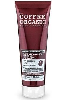 Organic shop шампунь био organic кофейный 250млШампуни<br>100% натуральное органическое масло зеленого кофе активно тонизируют кожу головы, пробуждая волосяные луковицы и обеспечивая быстрый рост волос. Био масло бабассу оказывает необходимое питание волос от корней до кончиков и придает здоровый блеск. Фито-биотин укрепляет волосяные луковицы, препятствуя выпадению волос. 3D-пептиды залечивают поврежденную структуру волос, предотвращая ломкость. Экстракт ягод годжи усиливает микроциркуляцию,  стимулируя рост здоровых волос.<br><br>Вес г: 280<br>Бренд : Organic shop<br>Объем мл: 250<br>Тип волос : поврежденные, тонкие и ослабленные, длинные и секущиеся<br>Действие : питание, укрепление, блеск и эластичность, от выпадения волос, для роста волос<br>Тип средства для волос : шампунь<br>Страна производитель : Россия