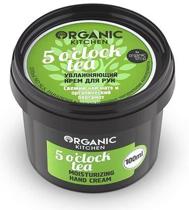 Organic shop Крем для рук увлажняющий 5 oclock tea 100млOrganic shop<br>Увлажняющая чайная церемония для кожи Ваших рук. Обеспечивает ежедневный интенсивный уход, насыщает кожу влагой и питательными веществами. Свежий чай матэ тонизирует и восстанавливает кожу рук, делая ее мягкой и гладкой, насыщает ее антиоксидантами и дарит ощущение свежести. Органический бергамот увлажняет кожу и снимает раздражение, обладает антибактериальным эффектом.Способ применения: Нанесите небольшое количество крема легкими массирующими движениями на чистую сухую кожу рук.Объем: 100 мл.<br><br>Вес г: 130<br>Бренд : Organic shop<br>Объем мл: 100<br>Средство для рук : крем<br>Страна производитель : Россия