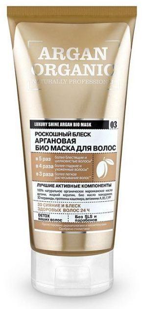 Organic shop маска для волос био organic аргановая 200млOrganic shop<br>100% натуральное органическое марокканское масло арганы  интенсивно питает и увлажняет  волосы, придает им зеркальный блеск. Жидкий кератин залечивает поврежденную структуру волос и придает кристальное сияние. Био масло макадамии облегчает расчесывание, делая волосы мягкими и послушными. 3D-керамиды проникают внутрь волоса, предотвращая ломкость и сечение, делают волосы эластичными и упругими. Протеины кашемира защищают и уплотняют волосы, позволяют удерживать влагу глубоко в структуре волос.<br><br>Вес г: 280<br>Бренд : Organic shop<br>Объем мл: 250<br>Тип волос : поврежденные, длинные и секущиеся<br>Действие : увлажнение, питание, легкое расчесывание, блеск и эластичность<br>Тип средства для волос : маска<br>Страна производитель : Россия