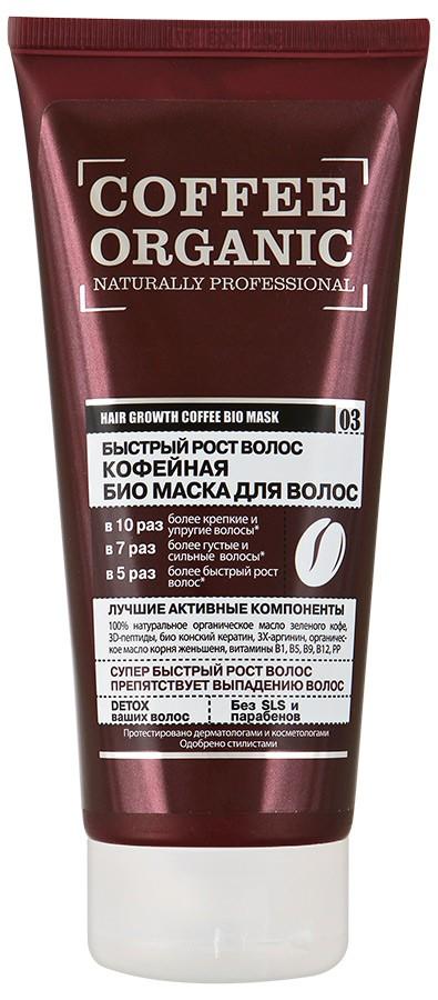 Organic shop маска для волос био organic кофейная 200млOrganic shop<br>100% натуральное органическое масло зеленого кофе активно тонизируют кожу головы, пробуждая волосяные луковицы и обеспечивая быстрый рост волос. 3D-пептиды залечивают поврежденную структуру волос, предотвращая ломкость. Био конский кератин защищает волосы, придает мягкость и эластичность. Органическое масло корня женьшеня глубоко питает и укрепляет волосяные луковицы, предотвращая выпадение волос. 3X-аргинин уплотняет волосы, делая их густыми и крепкими.<br><br>Вес г: 280<br>Бренд : Organic shop<br>Объем мл: 250<br>Тип волос : поврежденные, тонкие и ослабленные<br>Действие : питание, укрепление, блеск и эластичность, от выпадения волос, для роста волос<br>Тип средства для волос : маска<br>Страна производитель : Россия