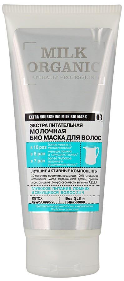Organic shop маска для волос био organic молочная 200млOrganic shop<br>3D-молочные протеины глубоко питают, делая волосы сильными и крепкими. Керамиды легко проникают внутрь волоса, предотвращают ломкость и сечение, делая волосы гладкими и послушными. 100% натуральное органическое масло марокканской арганы и био розовое масло интенсивно восстанавливают поврежденную структуру волос по всей длине.  Протеины японского шелка защищают волосы от термо и УФ воздействий, придают ослепительный блеск и жизненную энергию.<br><br>Вес г: 280<br>Бренд : Organic shop<br>Объем мл: 250<br>Тип волос : поврежденные, тонкие и ослабленные<br>Действие : питание, укрепление, восстановление, блеск и эластичность, УФ защита, термозащита<br>Тип средства для волос : маска<br>Страна производитель : Россия