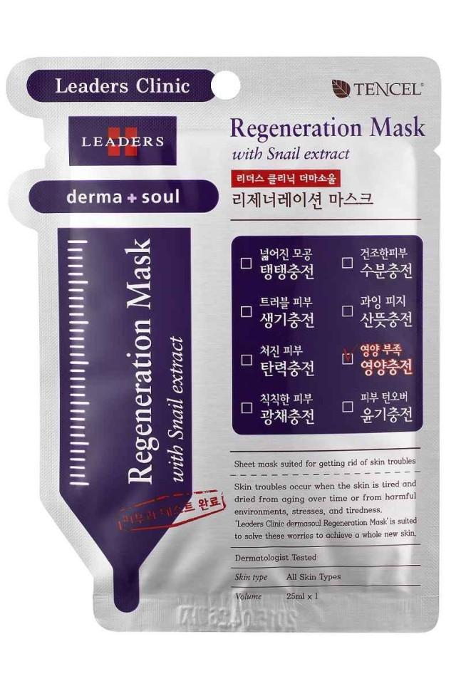 KeraSys Leaders Clinic Маска восстанавливающая для лицаKeraSys<br>Leaders Derma Soul Regeneration Mask with Snail Extract<br>Маска для лица Лидерс Клиник Дерма Соул<br>ВОССТАНАВЛИВАЮЩАЯЦенный в косметологии ингредиент – слизь улитки и мощный антиоксидант – астаксантин восстанавливают и заряжают энергией уставшую, подверженную стрессу и пагубному воздействию окружающей среды кожу. Дарит коже чувство комфорта. Маска сделана из натурального эвкалиптового волокна тенсель, которое не вызывает раздражение даже у самой чувствительной кожи.<br>Эффект:  восстановление;  энергия;  омоложение.<br>Активные компоненты: экстракт ромашки, багульник, бурые водоросли, экстракт портулака, кленовый сироп, экстракт арники, экстракт хауттюнии сердцелистной, экстракт артемизии, экстракт тысячелистника, экстракт корня горечавки, фильтрат секрета улитки, астаксантин.<br>НЕ СОДЕРЖИТ: искусственных красителей и отдушек, парабены, минеральные масла и другие опасные ингредиенты.<br>Протестирована дерматологами.<br>Для всех типов кожи<br><br>Вес г: 40<br>Бренд : KeraSys<br>Объем мл: 25<br>Тип кожи : чувствительная, все типы кожи<br>Консистенция маски : тканевая<br>Часть лица : лицо<br>По времени суток : дневной уход<br>Назначение маски : омолаживающая<br>Страна производитель : Корея