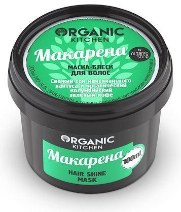 Organic shop Маска-блеск для волос Макарена100млOrganic shop<br>Задорная Макарена перенесет Вас атмосферу кокетства и флирта, а захватывающая мелодия песни вовлекает в танец! Маска-блеск подарит Вашим волосам кристальное сияние и мягкость. Воздушные, шелковистые волосы будут сводить с ума окружающих. Свежий сок мексиканского кактуса глубоко увлажняет волосы и придает им головокружительный блеск. Органический колумбийский зеленый кофе укрепляет волосы и насыщает жизненной энергией, делая их эластичными и упругими.Способ применения:Нанесите маску на влажные вымытые волосы, распределите равномерно по всей длине, оставьте на 3-5 мин., смойте водой.Объем: 100 мл.<br><br>Вес г: 130<br>Бренд : Organic shop<br>Объем мл: 100<br>Тип волос : все типы волос<br>Действие : увлажнение, укрепление, блеск и эластичность<br>Тип средства для волос : маска<br>Страна производитель : Россия