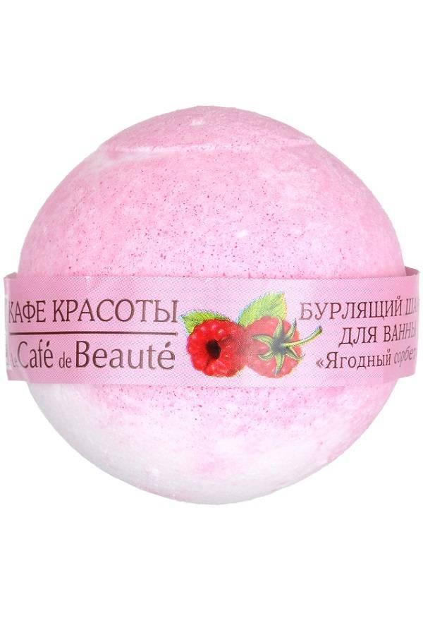 Кафе Красоты Бурлящий шарик для ванны Ягодный сорбетКафе красоты<br>Бурлящий шарик для ванны Ягодный сорбет - экстракт малины, масло виноградной косточки.<br><br>Вес г: 120<br>Бренд : Кафе Красоты<br>Страна производитель : Россия