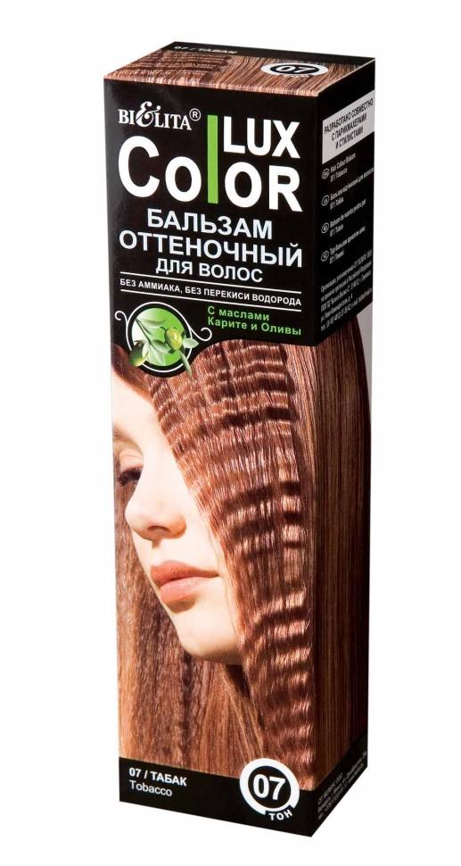 Белита Бальзам оттеночный для волос Lux Color (07 табак)Белита<br>Назначение: Средства для окраски волос<br>Линия: Color LuXСостав: вода, цетеариловый спирт, этоксидигликоль, цетримониум хлорид, пропиленгликоль, масло карите ши, масло оливы, диметикон, гидрооксицеллюлоза, лимонная кислота, парфюмерная композиция Hydroxyisohexyl 3-Cyclohexene Carboxaldehyde, метилпарабен, пропилпарабен, HC Yellow 2, HC Red 3, 4-Hydroxypropylamino-3-nitrophenol, N,N-Bis2-Hydroxyethyl-2-Nitro-p-Phenylenediamine.<br><br>Вес г: 150<br>Бренд : Белита<br>Объем мл: 100<br>Страна производитель : Белоруссия<br>Вид краски для волос : оттеночный бальзам
