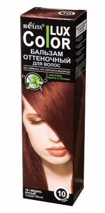 Белита Бальзам оттеночный для волос Lux Color (10 медно-русый)Белита<br>Назначение: Средства для окраски волос<br>Линия: Color LuXСостав: вода, цетеариловый спирт, этоксидигликоль, цетримониум хлорид, пропиленгликоль, масло карите ши, масло оливы, диметикон, гидрооксицеллюлоза, лимонная кислота, парфюмерная композиция Hydroxyisohexyl 3-Cyclohexene Carboxaldehyde, метилпарабен, пропилпарабен, HC Yellow 2, HC Red 3, 4-Hydroxypropylamino-3-nitrophenol, N,N-Bis2-Hydroxyethyl-2-Nitro-p-Phenylenediamine.<br><br>Вес г: 150<br>Бренд : Белита<br>Объем мл: 100<br>Страна производитель : Белоруссия<br>Вид краски для волос : оттеночный бальзам