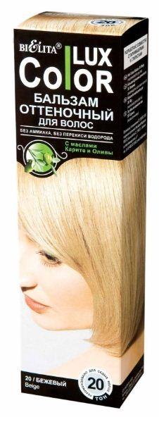 Белита Бальзам оттеночный для волос Lux Color (20 бежевый)Белита<br>Назначение: Средства для окраски волос<br>Линия: Color LuXСостав: вода, цетеариловый спирт, этоксидигликоль, цетримониум хлорид, пропиленгликоль, масло карите ши, масло оливы, диметикон, гидрооксицеллюлоза, лимонная кислота, парфюмерная композиция Hydroxyisohexyl 3-Cyclohexene Carboxaldehyde, метилпарабен, пропилпарабен, HC Yellow 2, HC Red 3, 4-Hydroxypropylamino-3-nitrophenol, N,N-Bis2-Hydroxyethyl-2-Nitro-p-Phenylenediamine.<br><br>Вес г: 150<br>Бренд: Белита<br>Объем мл: 100<br>Страна производитель: Белоруссия<br>Вид краски для волос: оттеночный бальзам