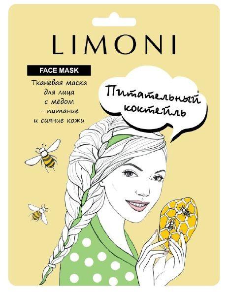 Limoni Маска для лица питательная с медомУход для лица<br>Тканевая Маска для кожи лица с медом от Limoni питает сухую кожу лица, придает сияние.Пропитана высоконцентрированной эссенцией, помогающей улучшить структуру кожи. Глубоко питает, увлажняет и тонизирует кожу, стимулирует ее клеточную активность, улучшая дыхание клеток, активизирует обменные процессы в тканях, препятствуя преждевременному старению кожи. Придает коже сияние и румянец, сохраняя здоровый внешний вид.Назначение: для питания и сияния кожи.Способ применения: распределить маску Limoni на очищенную и сухую кожу лица, оставить на 15-20 минут. Снять маску, остатки эссенции распределить массажными движениями до полного втитывания. Маска предназначена для однократного применения.100% целлюлоза.Вес: 20 г.Производитель: Корея.<br><br>Вес г: 20<br>Бренд: Limoni<br>Тип кожи: все типы кожи<br>Консистенция маски: тканевая<br>Часть лица: лицо<br>По времени суток: дневной уход<br>Назначение маски: питательная