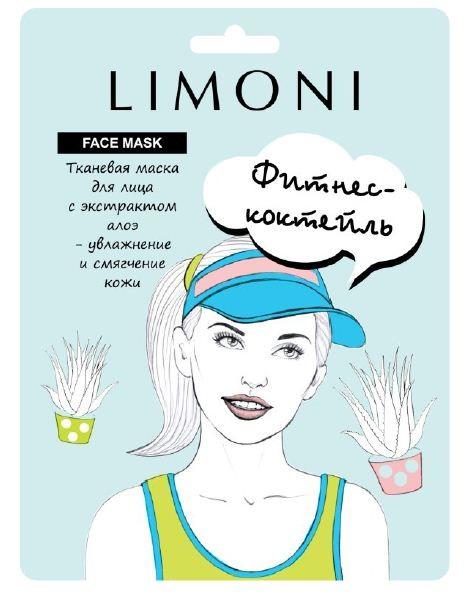 Limoni Маска для лица увлажняющая с экстрактом алоэУход для лица<br>Тканевая увлажняющая маска с экстрактом алоэ от Limoni успокаивает сухую, чувствительную кожу. Пропитана высоконцентрированной эссенцией, помогающей улучшить структуру кожи. Обеспечивает увлажняющее, успокаивающее, смягчающее действие на сухую, обезвоженную и чувствительную кожу. Стимулирует кровообращение, глубоко увлажняет, препятствует огрубению кожи.Назначение: для увлажнения и снижения чувствительности кожи.Способ применения: распределить маску Limoni на очищенную и сухую кожу лица, оставить на 15-20 минут. Снять маску, остатки эссенции распределить массажными движениями до полного втитывания. Маска предназначена для однократного применения.100% целлюлоза.Вес: 20 г.Производитель: Корея.<br><br>Вес г: 20<br>Бренд : Limoni<br>Тип кожи : сухая, чувствительная<br>Консистенция маски : тканевая<br>Часть лица : лицо<br>Назначение маски : увлажняющая