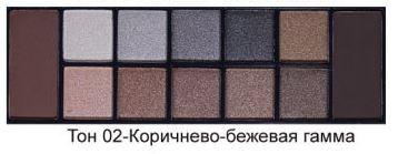 ТРИУМФ TF Набор теней 12 цветов Color Palette Eyeshadow (02 коричнево-бежевая гамма)В палитре собраны как холодные, так и теплые оттенки, матовые и перламутровые, для всех цветотипов.Тени в этой палитре отлично растушевываются и не скатываются. Держатся весь день. <br>На глазах будут такими же яркими как в палитре. Данный вариант оттенков подходит для ежедневного <br>использования.<br><br>Бренд : Триумф TF<br>В комплекте : аппликатор<br>Способ нанесения : сухой<br>Эффект на веках : перламутровый<br>Тип теней : запеченые<br>Страна производитель : Польша