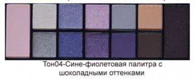 ТРИУМФ TF Набор теней 12 цветов Color Palette Eyeshadow (04 сине-фиолетовая палитра с шоколадными оттенками)ТРИУМФ TF<br>В палитре собраны как холодные, так и теплые оттенки, матовые и перламутровые, для всех цветотипов.Тени в этой палитре отлично растушевываются и не скатываются. Держатся весь день. <br>На глазах будут такими же яркими как в палитре. Данный вариант оттенков подходит для ежедневного <br>использования.<br><br>Вес г: 100<br>Бренд: Триумф TF<br>В комплекте: аппликатор<br>Способ нанесения: сухой<br>Эффект на веках: перламутровый<br>Тип теней: запеченые<br>Страна производитель: Польша