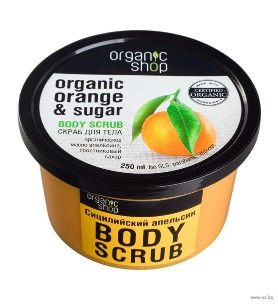 Organic shop Скраб для тела Сицилийский апельсинOrganic shop<br>Тонизирующий скраб для тела Органик Шоп на основе органического масла апельсина и тростникового сахара моментально восстанавливает гладкость и упругость кожи.<br><br>Вес г: 300<br>Бренд: Organic shop<br>Объем мл: 250<br>Страна производитель: Россия