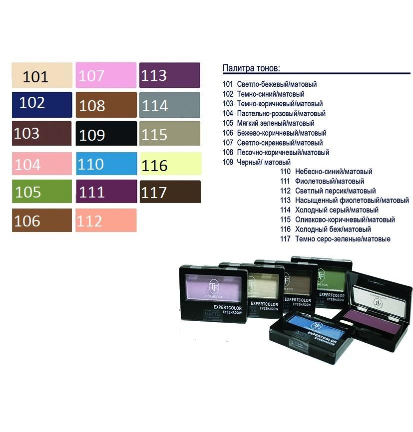 ТРИУМФ TF Тени для век одноцветные Expertcolor Eyeshadow MONO (109 мат.черный)ТРИУМФ TF<br>Коллекция матовых теней с шелковой пудровой текстурой. Натуральные оттенки с насыщенными пигментами подойдут как для дневного, так и для вечернего макияжа. Стойкие, не осыпаются, хорошо растушевываются, идеальны для создания образа в стиле Smoky Eyes и Nude.<br><br>Вес г: 30<br>Бренд : Триумф TF<br>В комплекте : аппликатор<br>Способ нанесения : сухой<br>Эффект на веках : матовый<br>Тип теней : компактные<br>Страна производитель : Польша