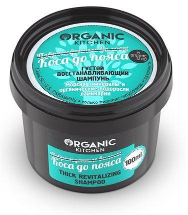 Organic shop Бальзам восстанавливающий Коса до пояса 100млOrganic shop<br>Расти, коса, до пояса, не вырони ни волоса. Восстанавливающий бальзам - незаменимый источник питательных веществ, микроэлементов и витаминов. Морские минералы увлажняют и насыщают волосы природной силой, значительно ускоряя их рост. Органическое масло фукуса возвращает эластичность даже сильно повреждённым волосам, предупреждает их ломкость и сечение. Интенсивный эффект восстановления гарантирует Вам роскошные длинные локоны!Способ применения: Нанесите бальзам на влажные вымытые волосы, распределите равномерно по всей длине, оставьте на 1-2 минуты, смойте водой.Объем: 100 мл.<br><br>Вес г: 130<br>Бренд : Organic shop<br>Объем мл: 100<br>Тип волос : поврежденные, длинные и секущиеся<br>Действие : увлажнение, питание, восстановление, блеск и эластичность, для роста волос<br>Тип средства для волос : бальзам<br>Страна производитель : Россия