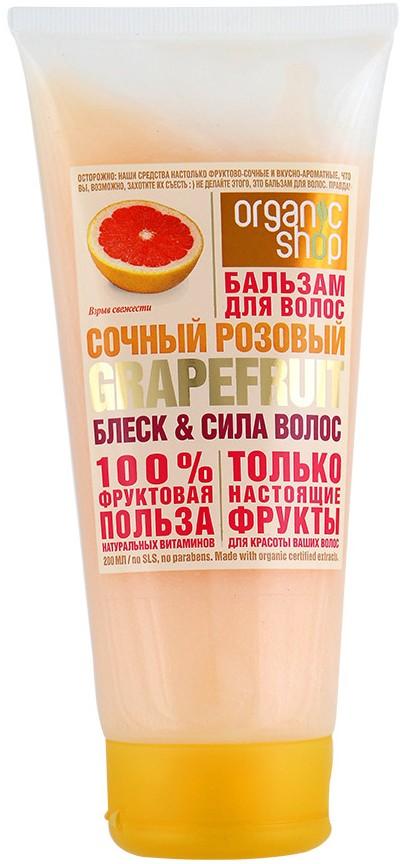 Organic shop Бальзам для волос розовый грейпфрут 200мл.Organic shop<br>Настоящий природный рецепт жизненной силы для ослабленных и тусклых волос. Освежающий и тонизирующий грейпфрут и мандарин зарядят витаминами ваши волосы и сделают их сильнее и крепче от корней до самых кончиков!Способ применения: Нанести бальзам на влажные волосы, распределить равномерно по всей длине, оставить на 1-2 минуты, смыть водой. Объем: 200 мл<br><br>Вес г: 230<br>Бренд : Organic shop<br>Объем мл: 200<br>Тип волос : тонкие и ослабленные, все типы волос<br>Действие : питание, укрепление, легкое расчесывание, блеск и эластичность<br>Тип средства для волос : бальзам<br>Страна производитель : Россия