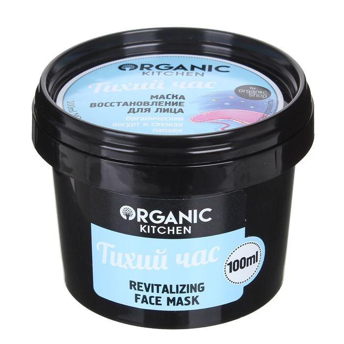 Organic shop KITCHEN Маска-восстановление для лица Тихий час 100млДля лица<br>Подарите коже тихий час для отдыха и восстановления! Маска для лица оказывает мощное регенерирующее и омолаживающее действие. Органический йогурт питает и смягчает кожу. Сочная свежая папайя тонизирует и насыщает кожу витаминами, повышает упругость и эластичность. Ваша кожа светится здоровьем и красотой!Способ применения:Нанесите маску на очищенную кожу лица, избегая области вокруг глаз, оставьте на 8-10 минут, смойте теплой водой.<br><br>Вес г: 150<br>Бренд : Organic shop<br>Объем мл: 100<br>Консистенция маски : кремообразная<br>Часть лица : лицо<br>Назначение маски : питательная, восстанавливающая, омолаживающая<br>Страна производитель : Россия