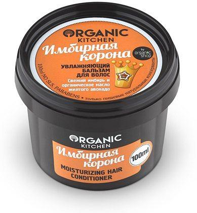 Organic shop Бальзам увлажняющий для волос Имбирная корона 100млOrganic shop<br>Подарите Вашим волосам драгоценное украшение! Регулярное использование увлажняющего бальзама, защищает волосы от пересушивания, удерживая влагу внутри волоса. Свежий имбирь наполняет волосы живительной влагой и энергией, делая их послушными, гладкими и шелковистыми. Органическое масло желтого авокадо интенсивно питает и восстанавливает структуру волос. Ваши волосы станут красивыми, сильными и упругими.Способ применения: Нанесите бальзам на влажные вымытые волосы, распределите равномерно по всей длине, оставьте на 1-2 минуты, смойте водой.Объем: 100 мл.<br><br>Вес г: 130<br>Бренд : Organic shop<br>Объем мл: 100<br>Тип волос : все типы волос<br>Действие : увлажнение, питание, восстановление, разглаживание<br>Тип средства для волос : бальзам<br>Страна производитель : Россия