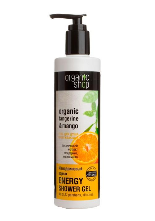 Organic shop Гель для душа пробуждающий Мандариновый взрывOrganic shop<br>Подарите себе взрыв эмоций и яркое сочное пробуждение с насыщенным гелем для душа, наполненным свежим ароматом фруктов. Органическое масло мандарина питает кожу витаминами, увлажняя и тонизируя её. Органическое масло манговосстанавливает и защищает кожу, придавая ей мягкость, упругость и здоровый естественный цвет.Объем: 280 млСпособ применения:Небольшое количество геля душа Organic shop нанести на влажную кожу, вспенить и тщательно смыть водой.<br><br>Вес г: 350<br>Бренд : Organic shop