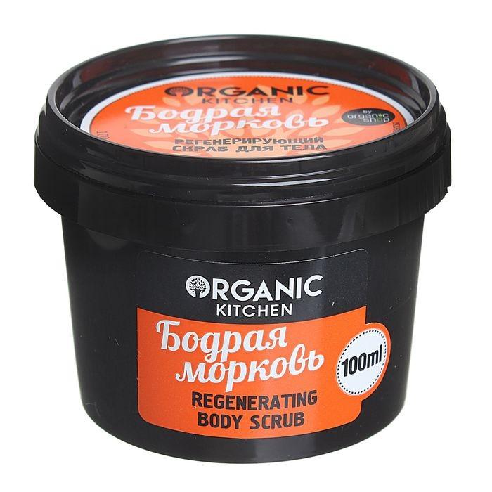Organic shop KITCHEN Скраб регенерирующий для тела Бодрая морковь 100млДля тела<br>Компания Organic shop выпустила новую линейку под названием Organic Kitchen. Каждый продукт линейки тщательно разрабатывался специалистами, проходил тестирования и после одобрения был выпущен в продажу, чтобы порадовать клиенток компании качественным товаром и эффективным результатом от его использования. Регенерирующий скраб для тела «Бодрая морковь» от компании Органик Шоп относится к категории восстанавливающих средств, созданных на основе натуральных природных компонентов и экстрактов без использования консервантов.Особенность регенерирующего скраба – его сочность, бодрость и позитивный настрой, сочетаемый с полноценным обновлением кожи, возвращением ей здорового вида и наполнением ее энергией. Благодаря этому обеспечивается превосходное сияние кожного покрова на всем теле с легким благоуханием, способным поднять настроение на целый день не только у вас, но и у окружающих вас людей. Регулярное применение данного средства позволяет очищать вашу кожу и дарить ощущение комфорта. Так же оно ухаживает за кожей, снабжая ее витаминами и сохраняя молодость за счет ускорения процессов восстановления. Благодаря наличию в составе свежей моркови осуществляется мягкая полировка и возвращение тонуса кожному покрову. И последующее интенсивное и полноценное наполнение его большим числом питательных веществ. А за счет витамина В происходит увлажнение кожи с эффективным ускорением процесса регенерации в клетках. Это обеспечивает вам гладкую, сияющую и упругую кожу!Способ применения:Регенерирующий скраб для тела наносится в небольшом количестве на влажную натуральную мочалку, тщательно вспенивается и равномерно распределяется по телу по массажным линиям. Затем остатки смываются под потоком теплой воды.<br><br>Вес г: 150<br>Бренд : Organic shop<br>Объем мл: 100<br>Страна производитель : Россия