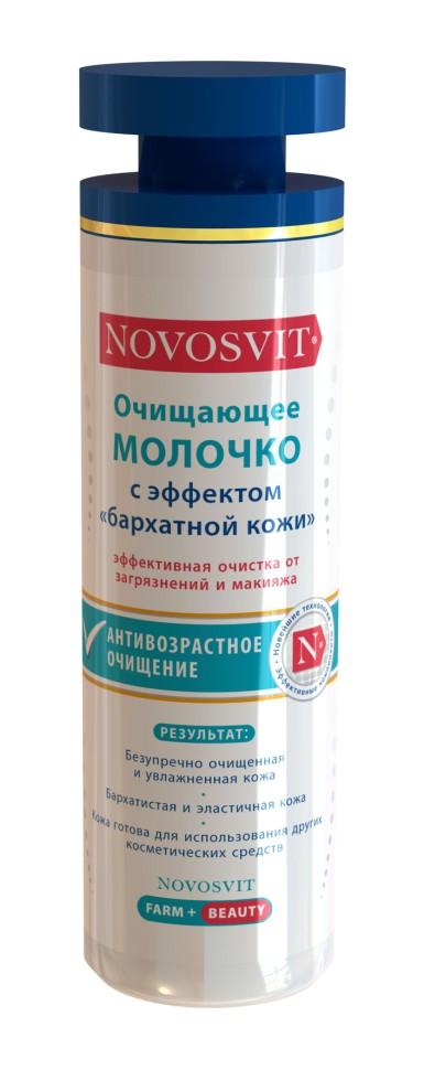 Novosvit очищающее молочко с эффектом «бархатной кожи» 200 млNovosvit<br>Очищающее молочко с эффектом «бархатной кожи» Эффективная очистка от загрязнений и макияжа + восстановление водного баланса<br>Нежное молочко мягко и эффективно очищает кожу от всех видов загрязнений и макияжа.<br>Farmа-результат: поддерживает необходимый уровень увлажнения и предупреждает нарушение текстуры кожи (возникновение шелушения и морщин).<br>Beauty-результат: ингредиенты оказывают успокаивающее действие, доставляют истинное наслаждение, дарят ощущение свежести и комфорта при использовании. В результате кожа увлажненная, матовая и бархатистая.<br><br>Вес г: 250<br>Бренд: Novosvit<br>Объем мл: 200<br>Тип кожи: все типы кожи<br>Страна производитель: Россия