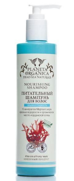 Planeta Organica Шампунь для волос питательныйPlaneta Organica<br>Питательный шампунь, созданный на основе 15 минералов Мёртвого моря, мягко очищает, интенсивно питает волосы, придаёт им гладкость, эластичность и восхитительный объём.Сертифицированные органические компоненты шампуня обладают выраженными питательными и защитными свойствами и укрепляют корни.Красные водоросли насыщают корни важнейшими микроэлементами, активизируют рост волос, полностью восстанавливая их структуру.Масло иорданской оливы разглаживает волосы, предохраняя их от внешнего воздействия, предотвращает появление перхоти.<br><br>Вес г: 300<br>Бренд: Planeta Organica<br>Объем мл: 280<br>Тип волос: все типы волос<br>Действие: питание, восстановление, против перхоти, для объема, разглаживание, для роста волос<br>Тип средства для волос: шампунь<br>Страна производитель: Россия