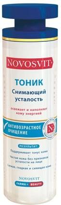 Novosvit тоник, снимающий усталость 200 млNovosvit<br>Тоник, снимающий усталость Поддержание тонуса кожи, очищение, освежение и наполнение кожу энергией<br>Farmа-результат: Нежный тоник, не содержит спирта, мягко очищает кожу от избыточных жировых выделений, макияжа, остатков косметических средств и других видов загрязнений, при этом не нарушая водно-липидный баланс. Благодаря комплексу натуральных успокаивающих компонентов тонизирует кожу, снимает стресс.<br>Beauty-результат: придает исключительную свежесть и дарит коже ощущение комфорта.<br><br>Вес г: 250<br>Бренд: Novosvit<br>Объем мл: 200<br>Тип кожи: все типы кожи<br>Вид средства для демакияжа: тоник<br>Страна производитель: Россия