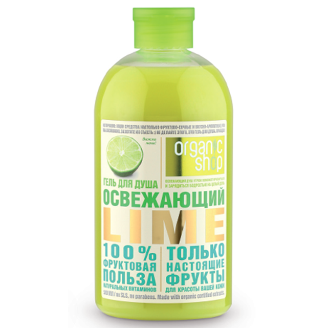 Organic shop Гель для душа освежающий lime 500мл.