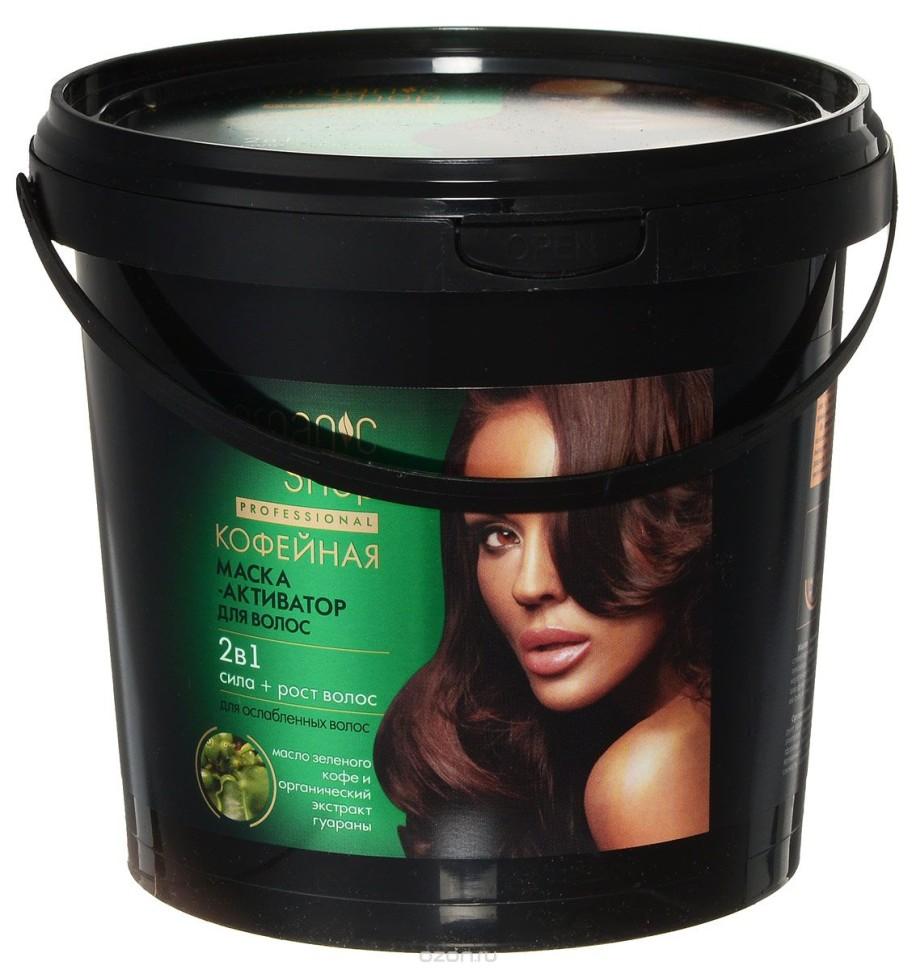 Organic shop Маска-Активатор кофейная для волос 1000мл