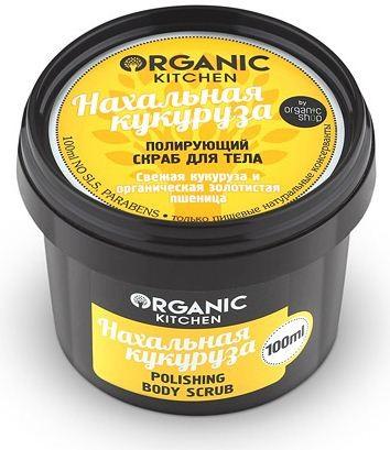 Organic shop Скраб полирующий для тела Нахальная кукуруза100мл