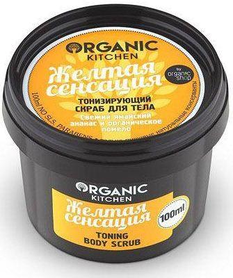 Organic shop Скраб тонизирующий для тела Желтая сенсация100мл