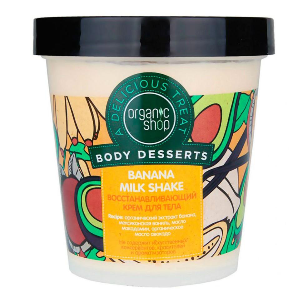 Organic shop BODY DESSERTS Крем для тела восстанавливающий Бананановый молочный коктейль 450мл банка