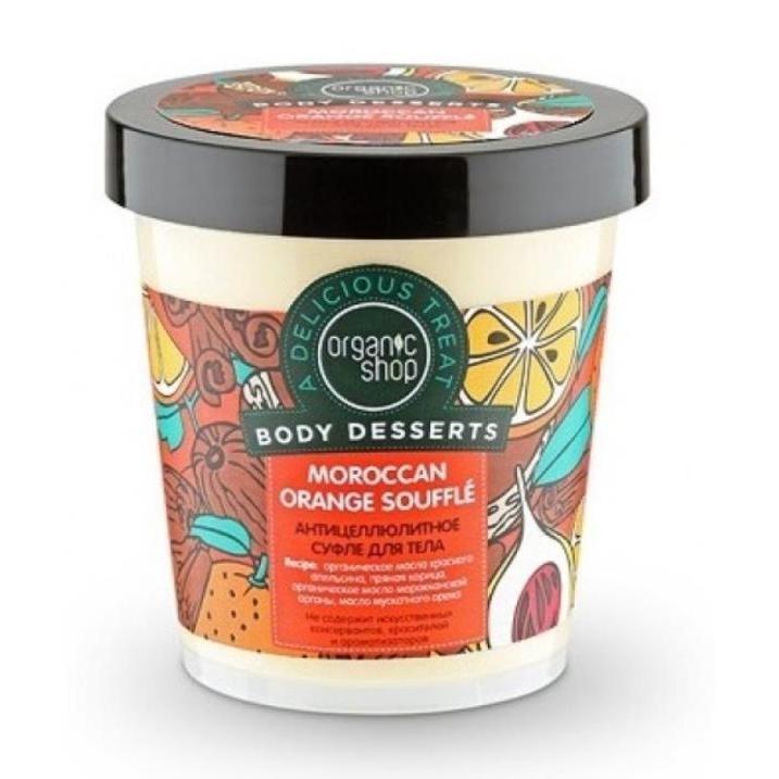 Organic shop BODY DESSERTS Суфле для тела антицеллюлитное Марокканский апельсин 450мл банка