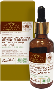 Planeta Organica Масло для лица Anti-Age для всех типов кожи