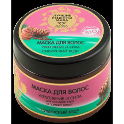 ЛУЧШИЕ РЕЦЕПТЫ МИРА Маска для волос Сибирский кедр 350мл (Лучшие рецепты мира)