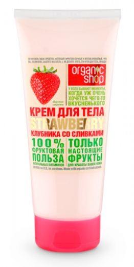 Organic shop Крем для тела клубника со сливками 200мл.