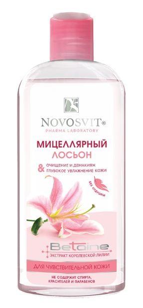 Novosvit мицеллярный лосьон для чувствительной кожи очищение и демакияж 250 мл