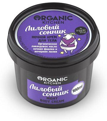 Organic shop Крем для тела ночной Лиловый сонник 100мл