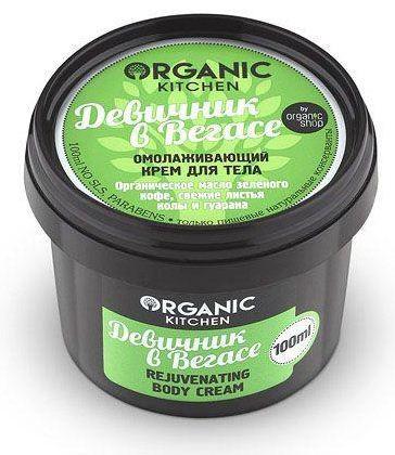 Organic shop Крем для тела омолаживающий Девичник в Вегасе 100мл