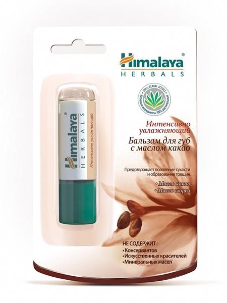 HIMALAYA Бальзам для губ интенсивно увлажняющий с маслом какао (Himalaya Herbals)