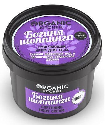 Organic shop Крем для тела смягчающий Богиня шопинга 100мл