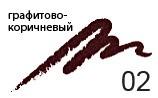 Demini карандаш для глаз Carbon (02 графитово-коричневый)