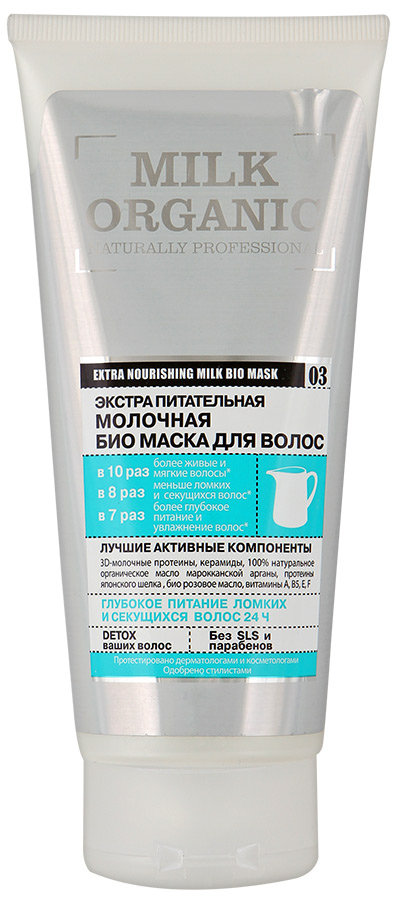 Organic shop маска для волос био organic молочная 200мл