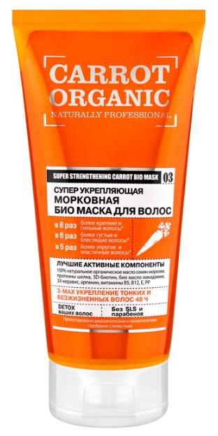 Organic shop маска для волос био organic морковная 200мл