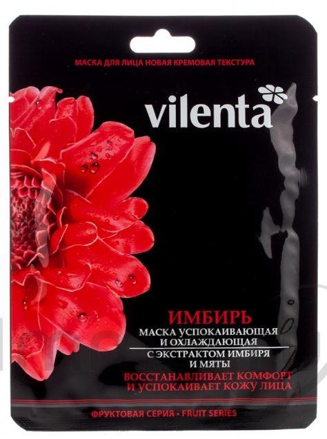 VILENTA Маска тканевая кремовая ИМБИРЬ успокаивающая охлаждающая с экстрактом Имбиря и Мяты (Vilenta)