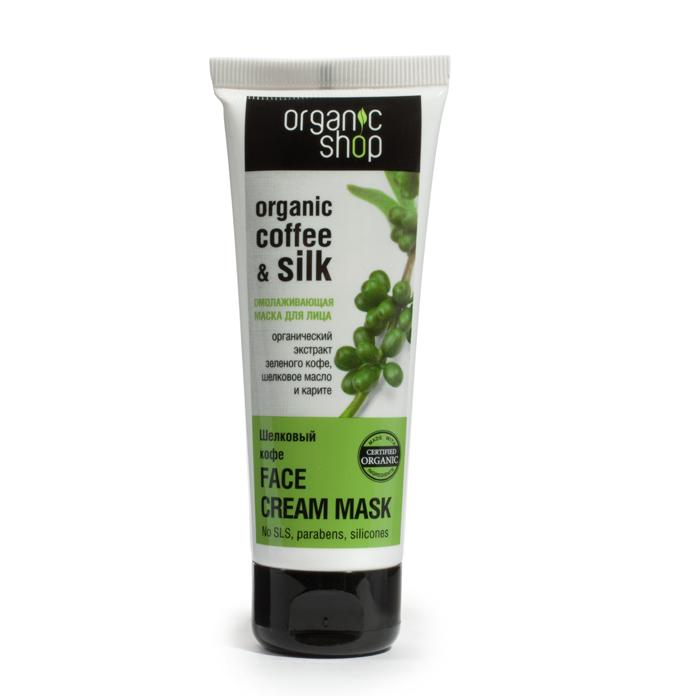 Organic shop маска омолаживающая для лица Шелковый кофе 75мл