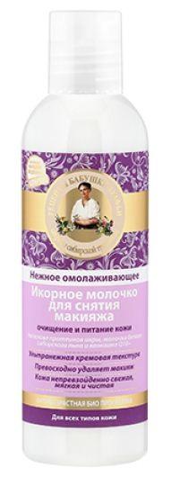 Рецепты Б.Агафьи молочко для снятия макияжа икорное омолаживающее 200 мл.
